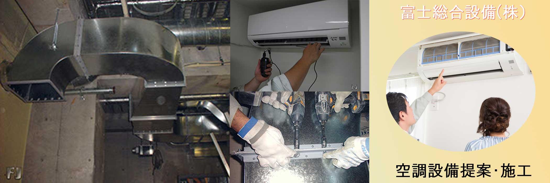 画像紹介:空調設備工事事業